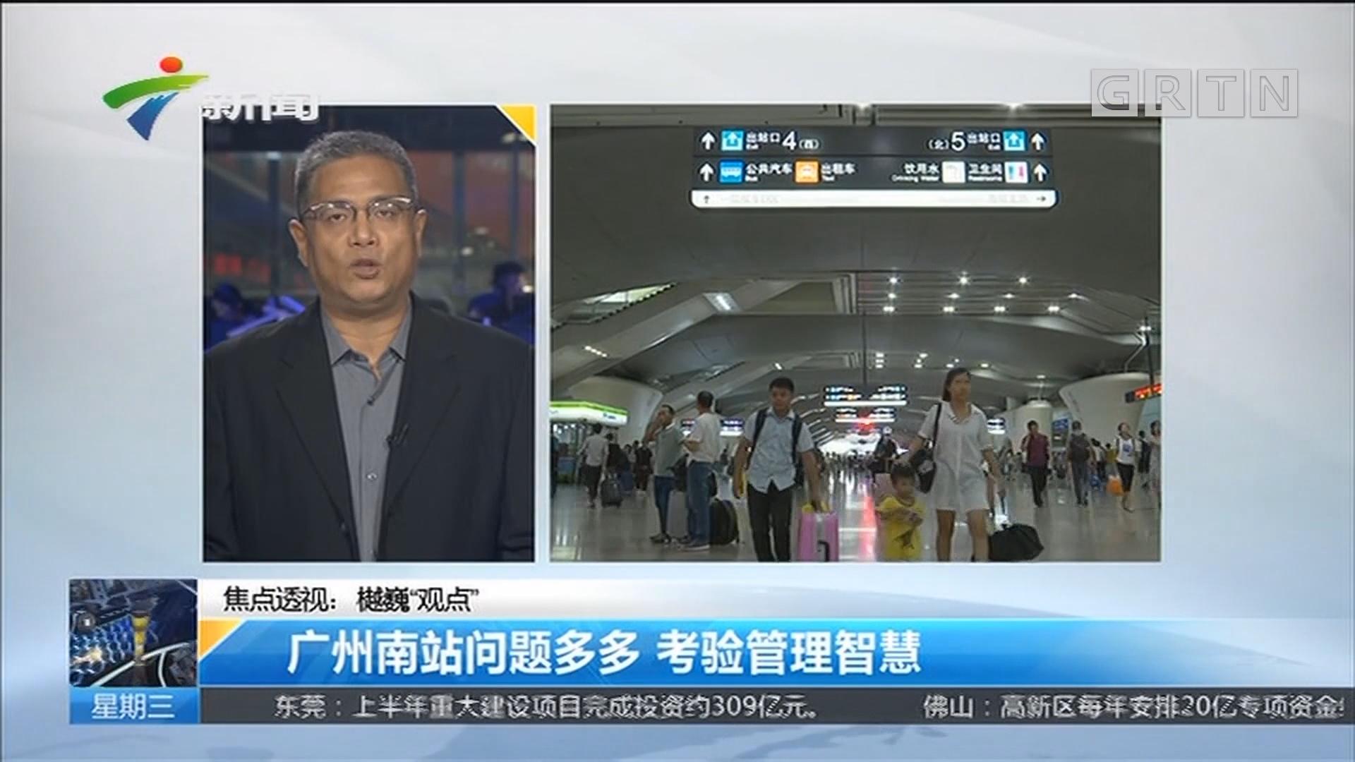 """焦点透视:樾巍""""观点"""" 广州南站问题多多 考验管理智慧"""