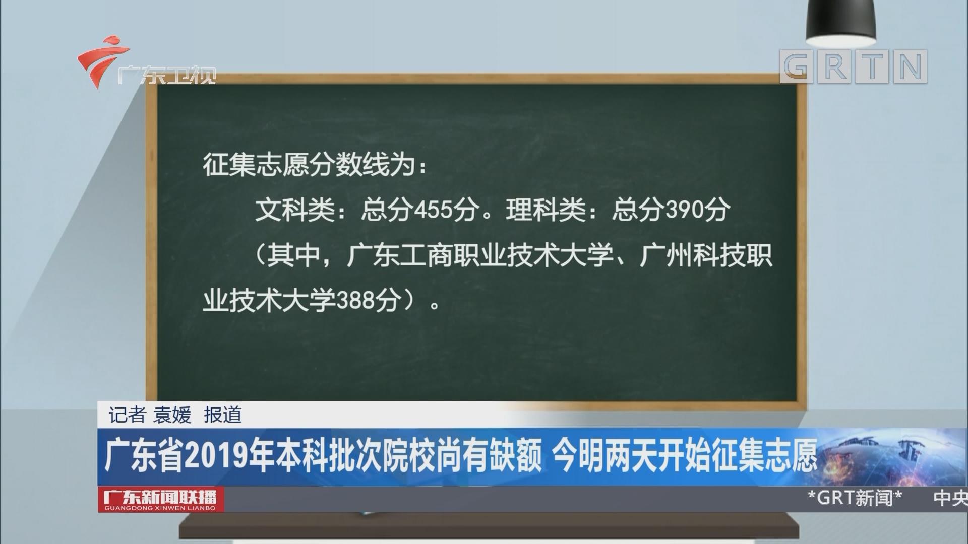 广东省2019年本科批次院校尚有缺额 今明两天开始征集志愿