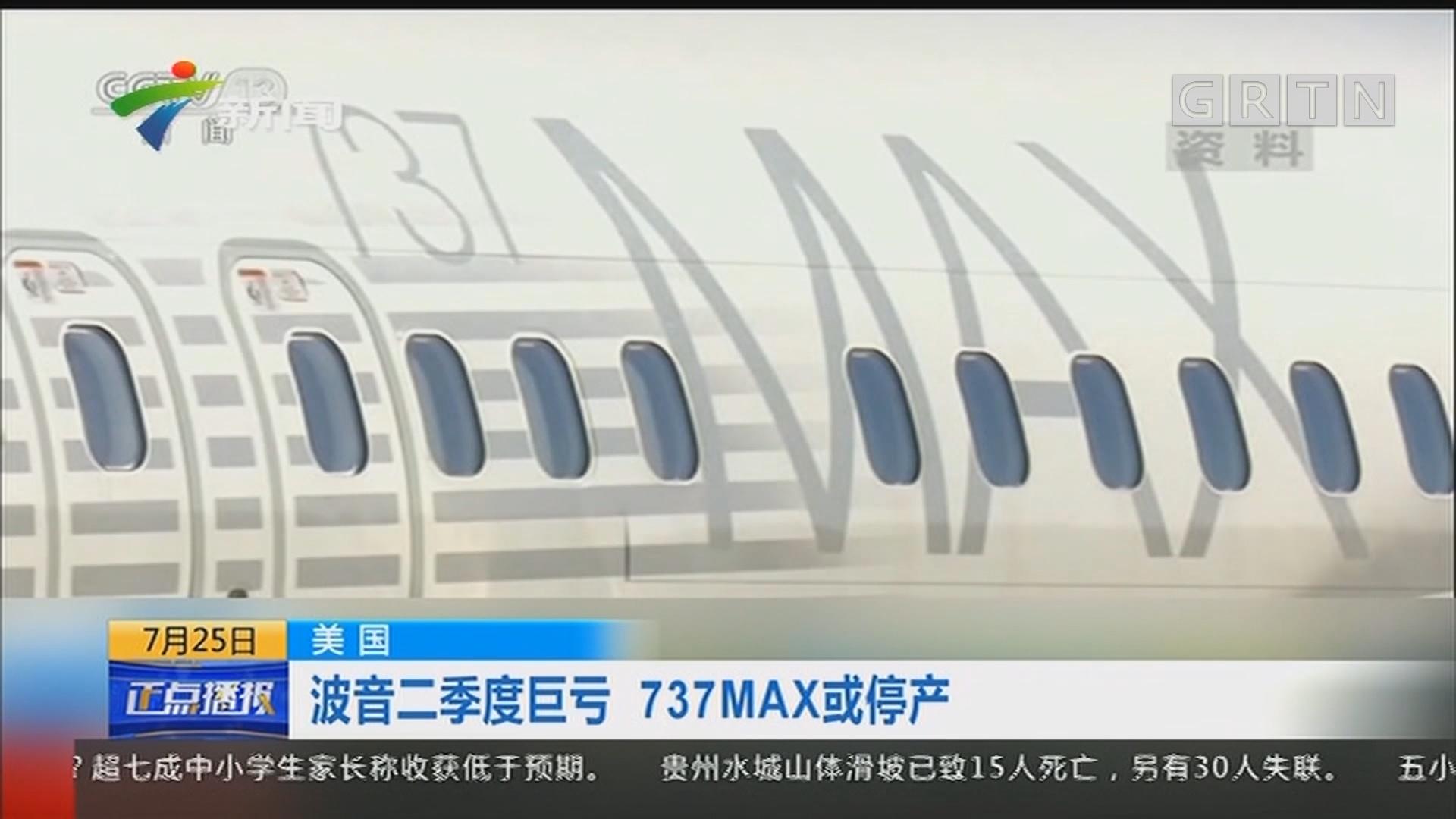 美国:波音二季度巨亏 737MAX或停产