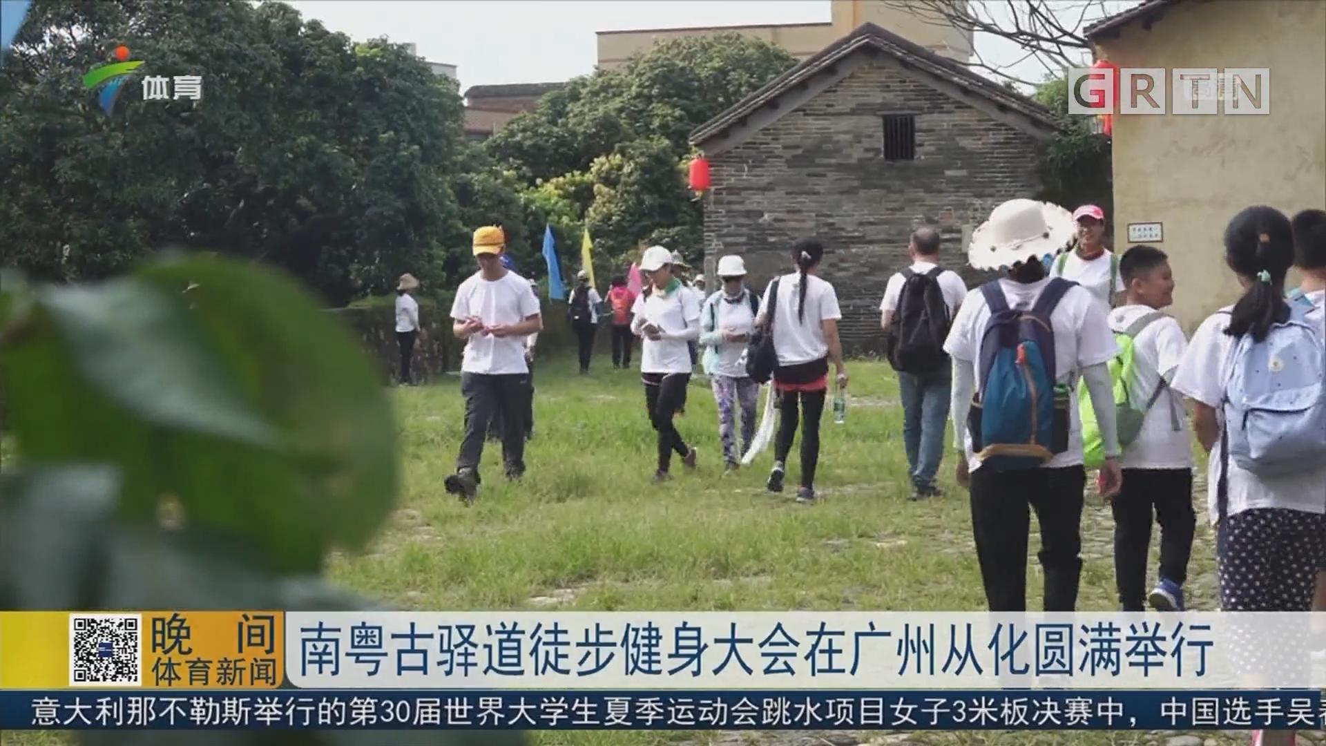 南粵古驛道徒步健身大會在廣州從化圓滿舉行