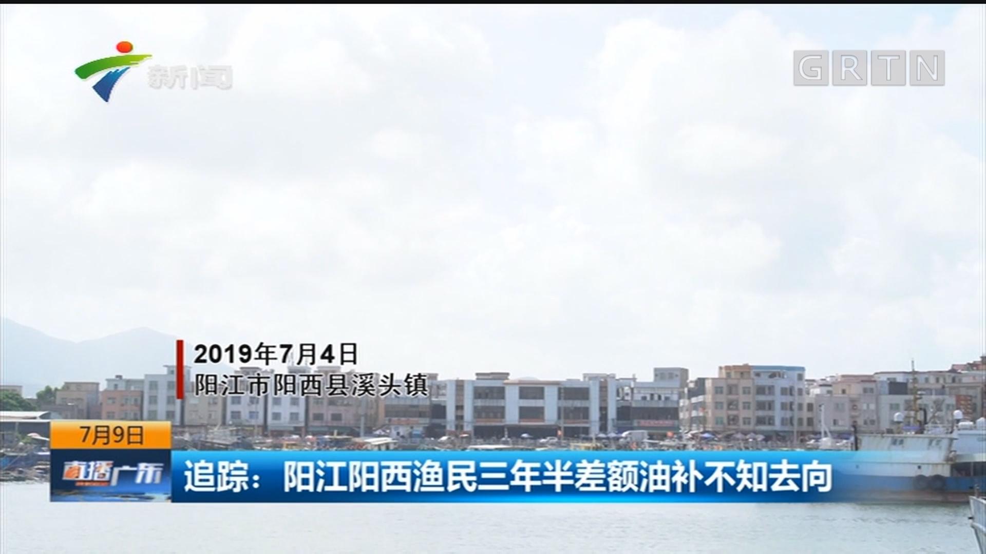 追踪:阳江阳西渔民三年半差额油补不知去向