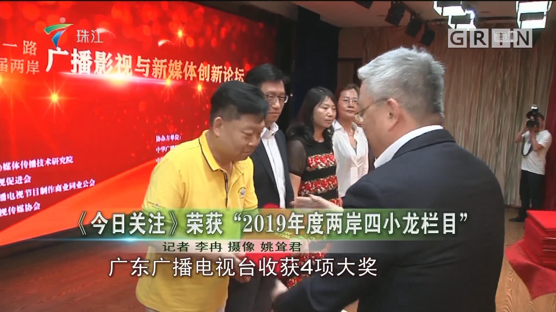 """《今日关注》荣获""""2019年度两岸四小龙栏目"""""""