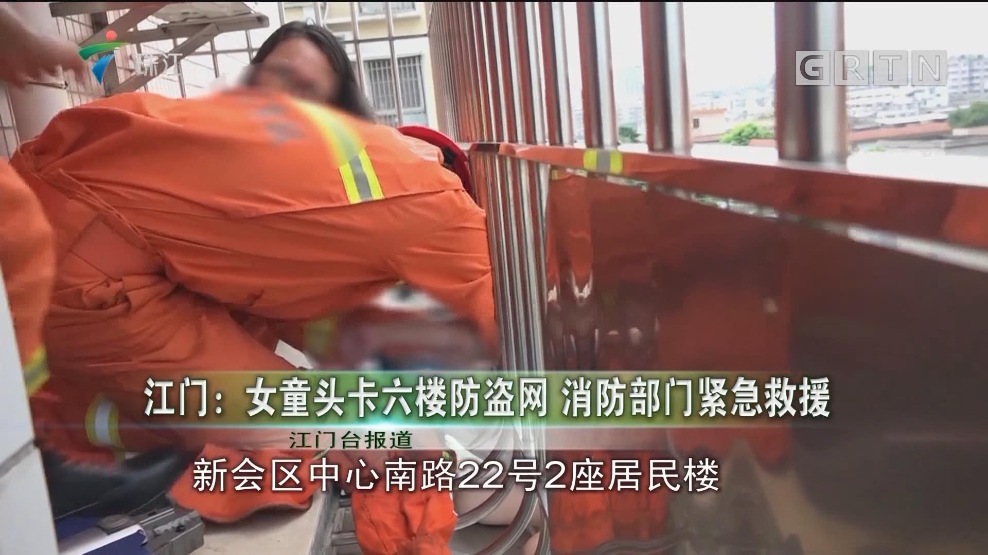 江門:女童頭卡六樓防盜網 消防部門緊急救援