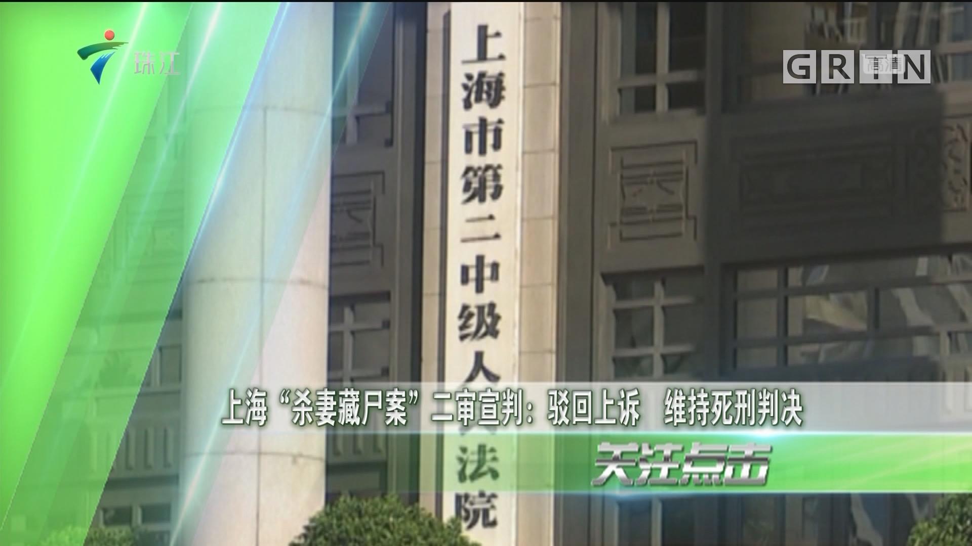 """上海""""殺妻藏尸案""""二審宣判:駁回上訴 維持死刑判決"""