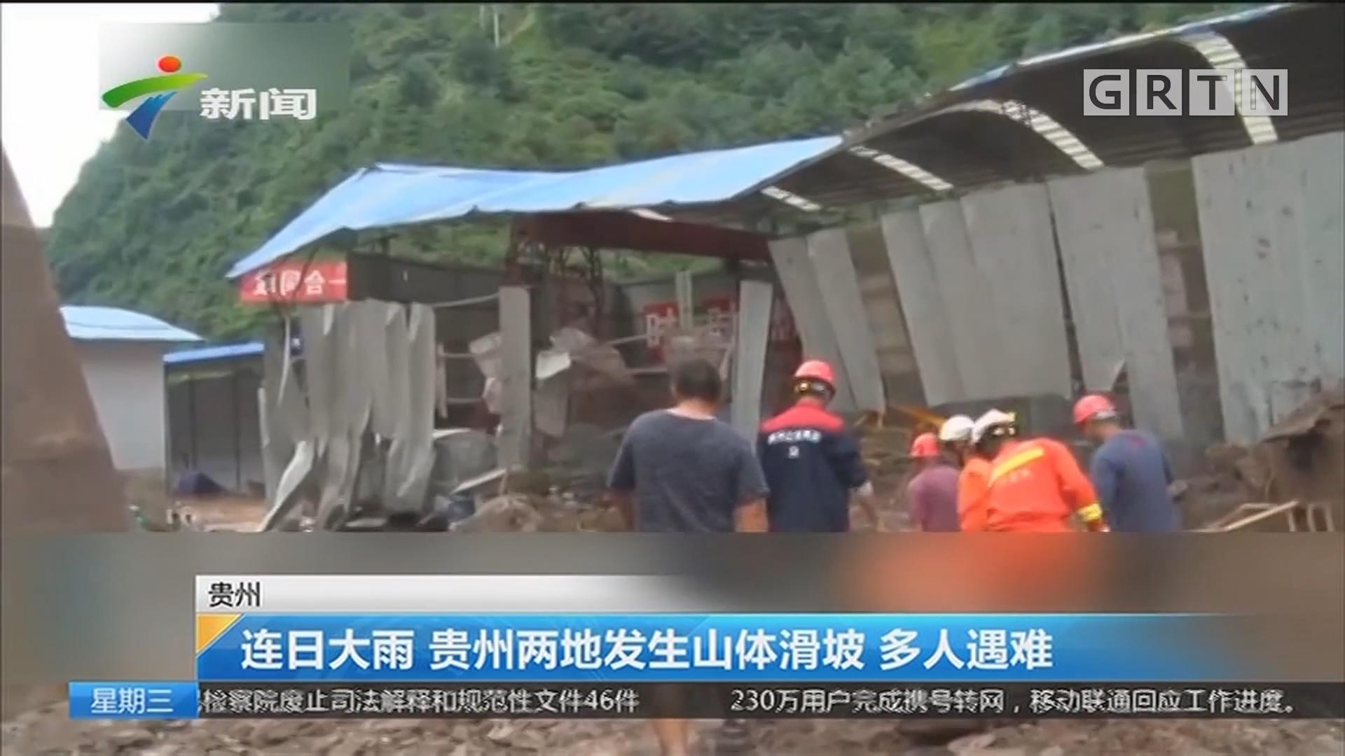 贵州:连日大雨 贵州两地发生山体滑坡 多人遇难