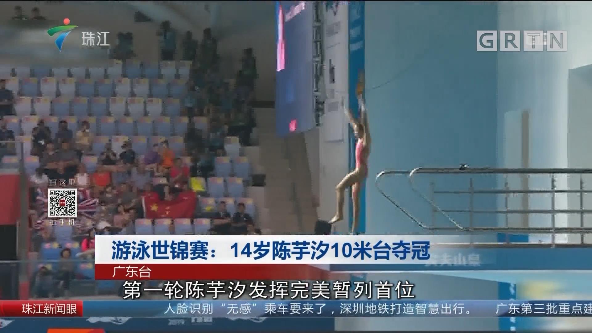 游泳世锦赛;14岁陈芋汐10米台夺冠