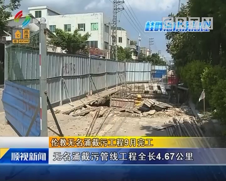 伦教无名涌截污工程9月完工
