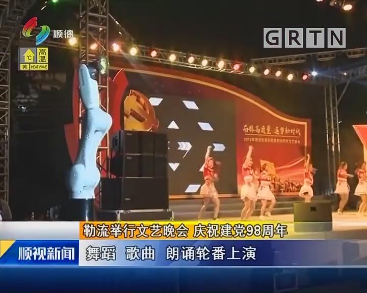 勒流举行文艺晚会 庆祝建党98周年