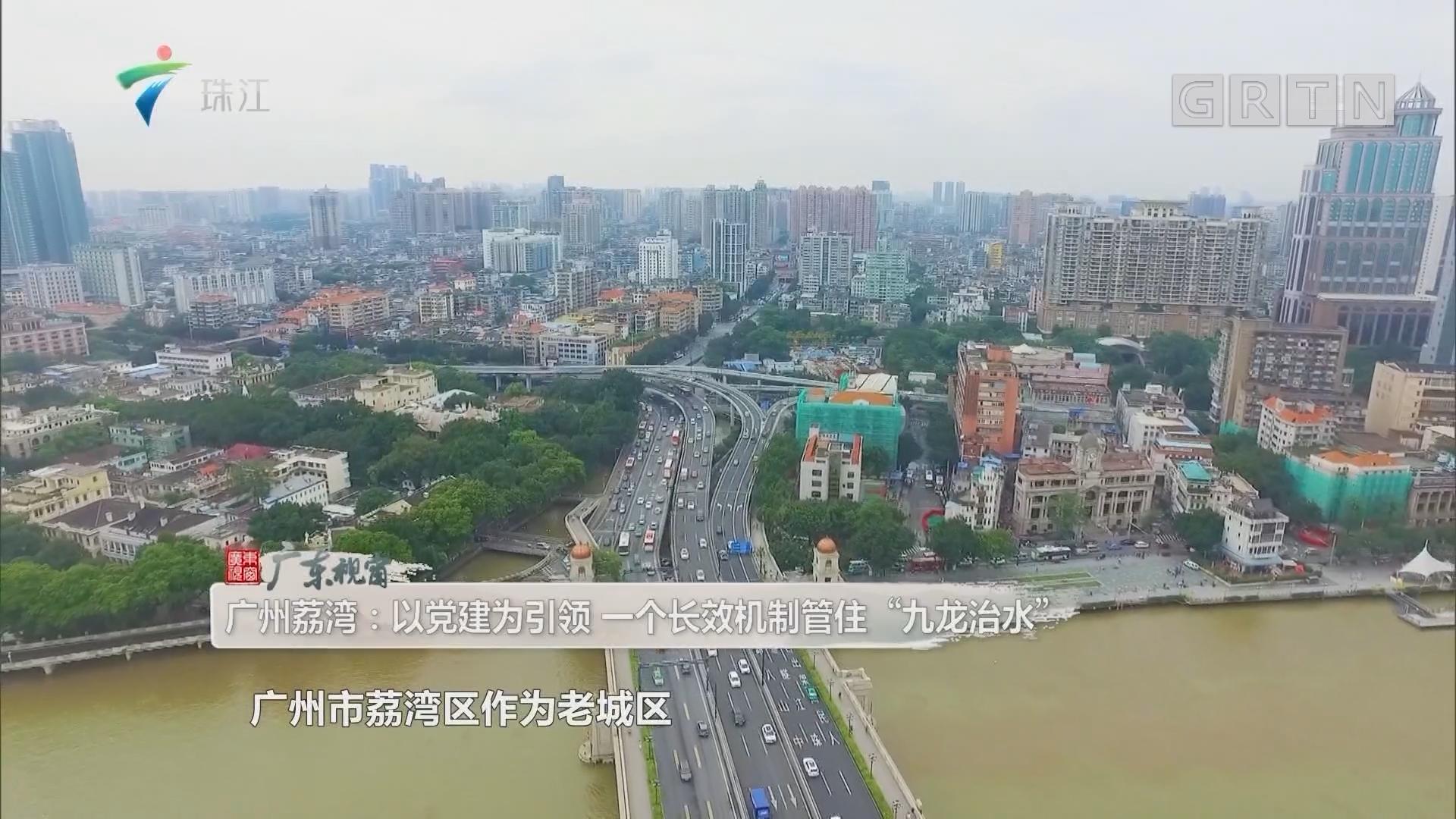 """[HD][2019-07-20]广东视窗:广州荔湾 以党建为引领 一个长效机制管住""""九龙治水"""""""