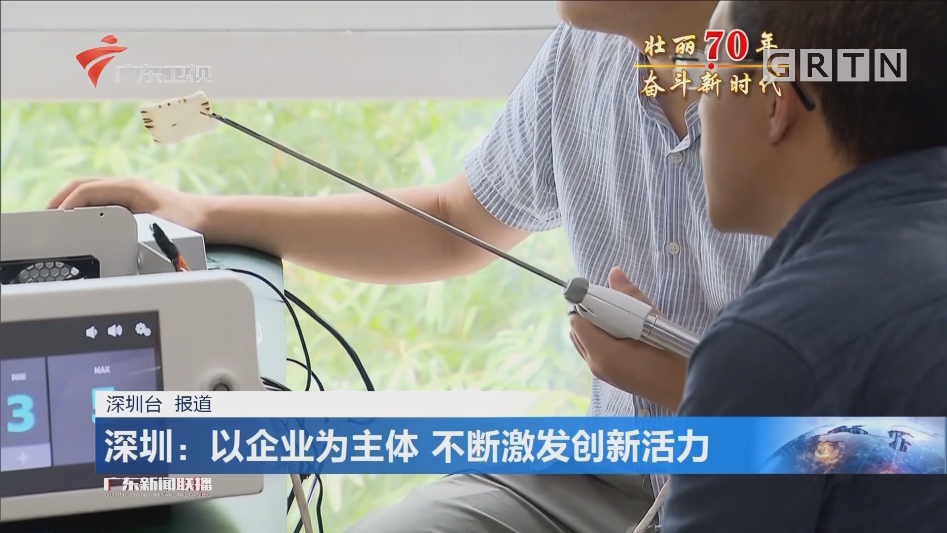 深圳:以企业为主体 不断激发创新活力