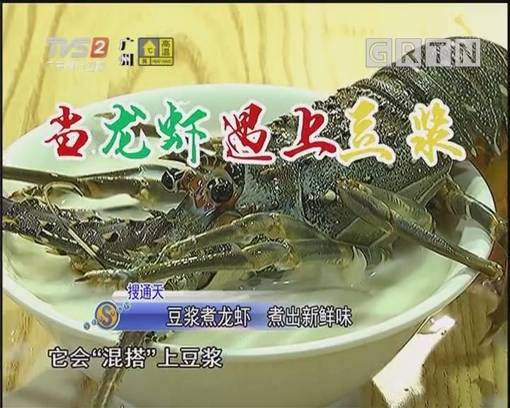 豆浆煮龙虾 煮出新鲜味