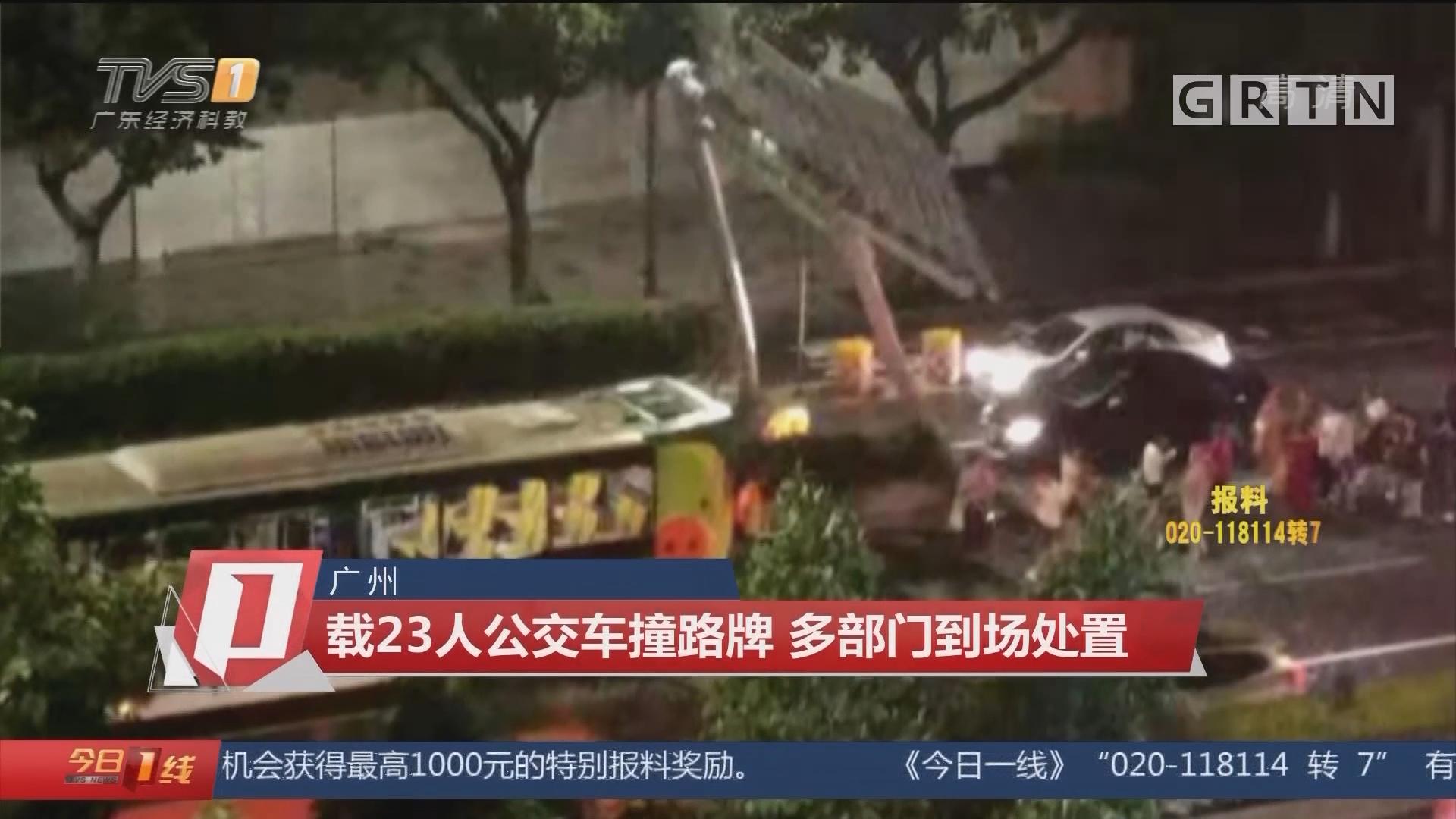 广州:载23人公交车撞路牌 多部门到场处置