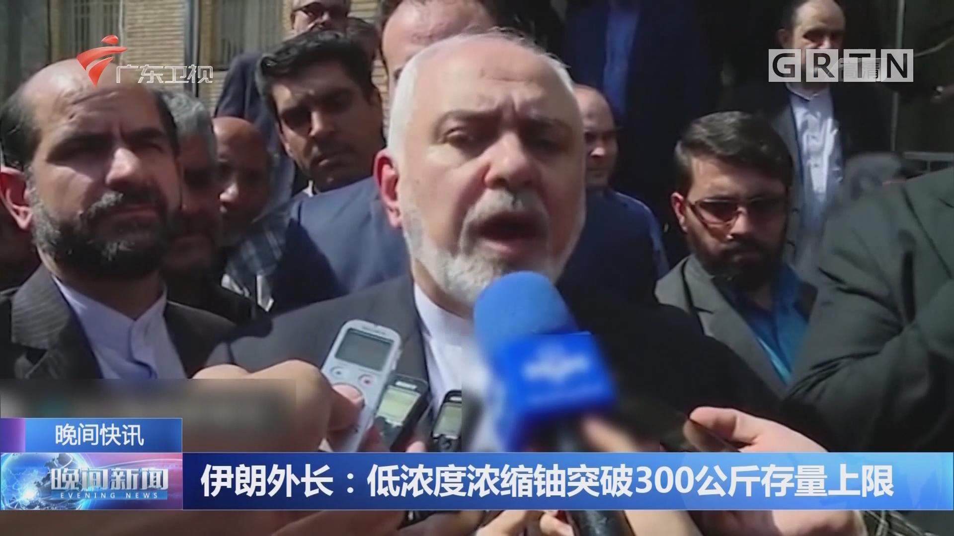 伊朗外长:低浓度浓缩铀突破300公斤存量上限