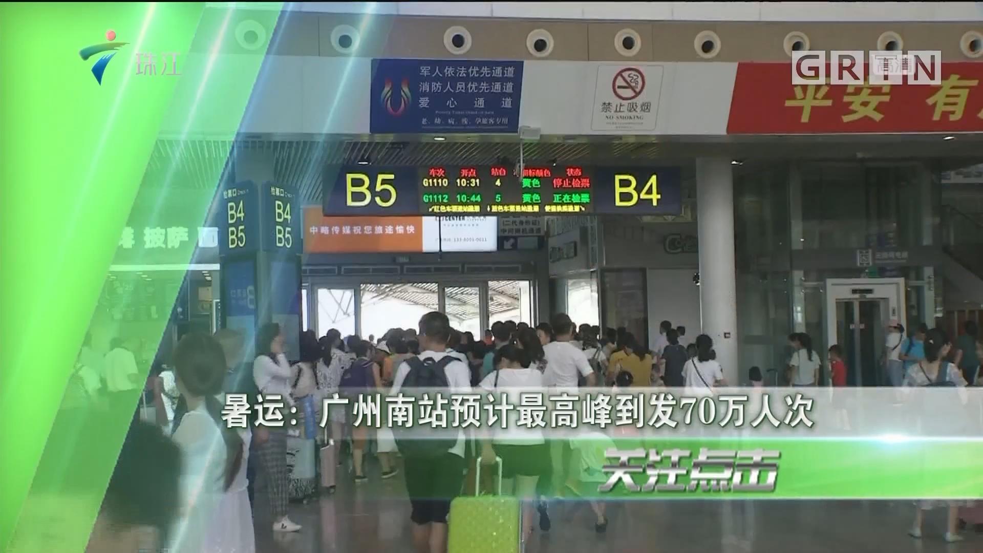 暑运:广州南站预计最高峰到发70万人次
