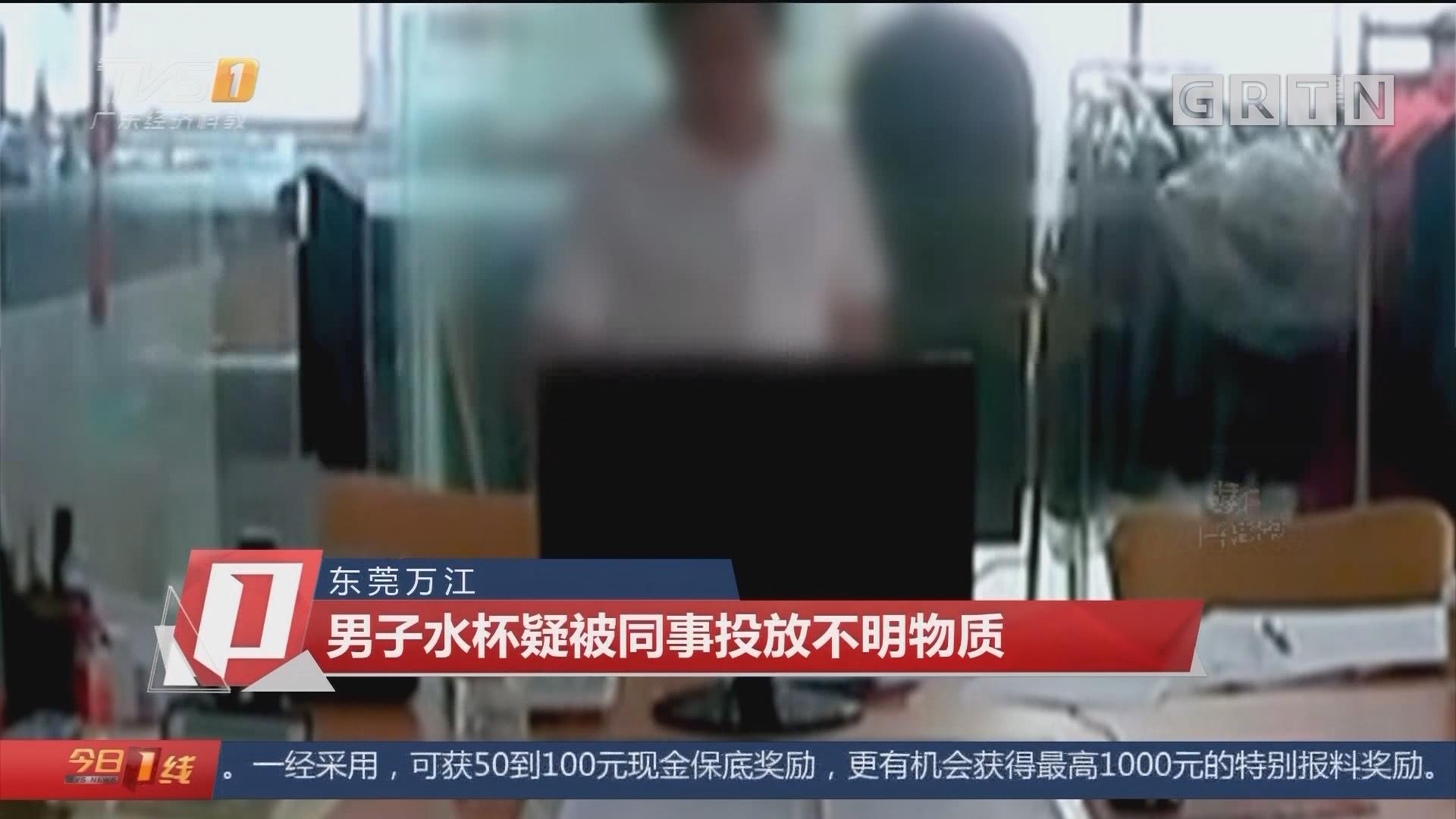 東莞萬江:男子水杯疑被同事投放不明物質