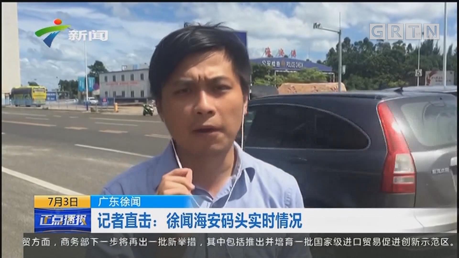广东徐闻 记者直击:徐闻海安码头实时情况