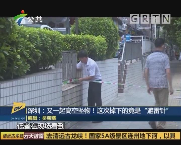 """深圳:又一起高空坠物!这次掉下的竟是""""避雷针"""""""