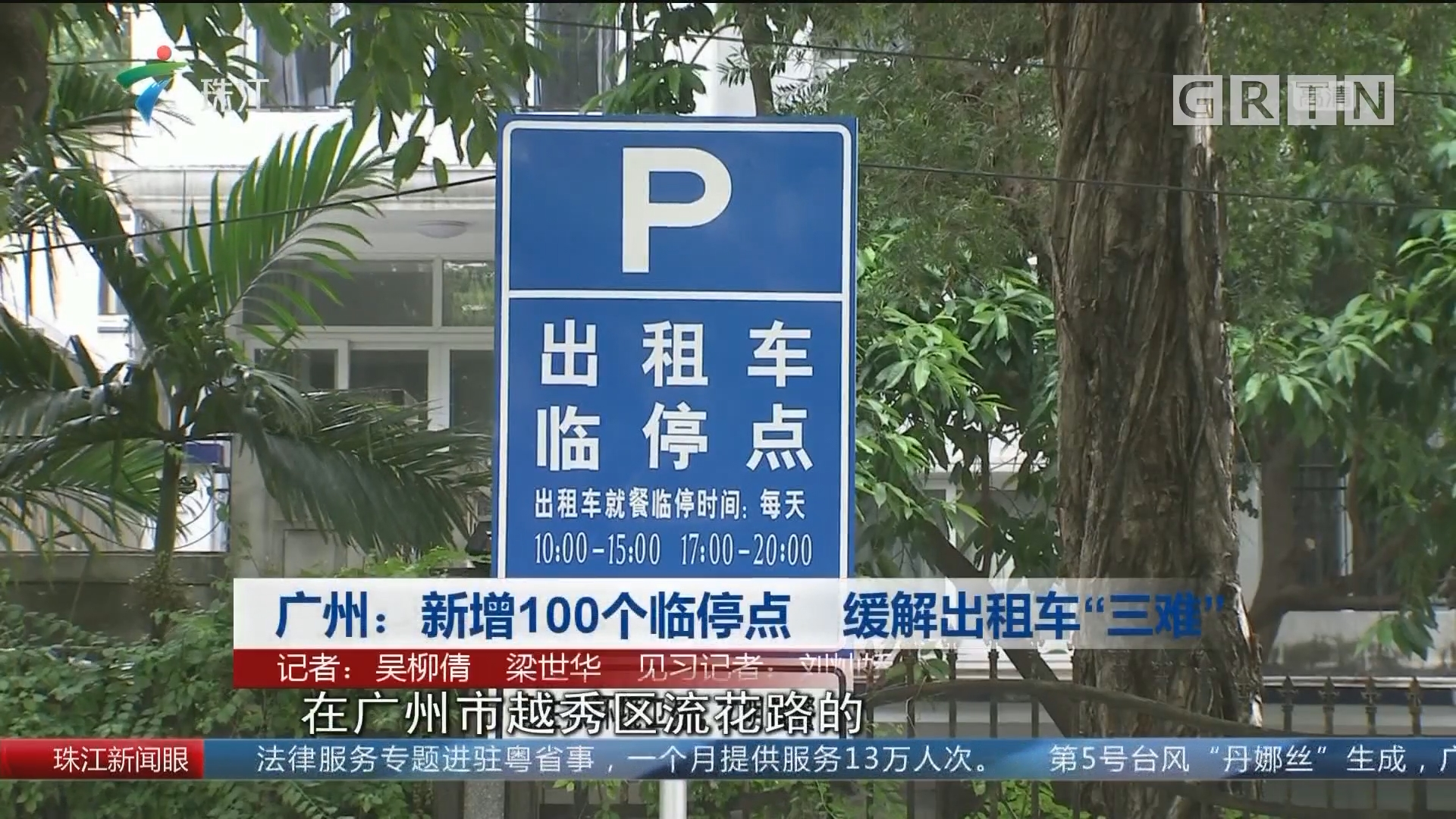 """广州:新增100个临停点 缓解出租车""""三难"""""""