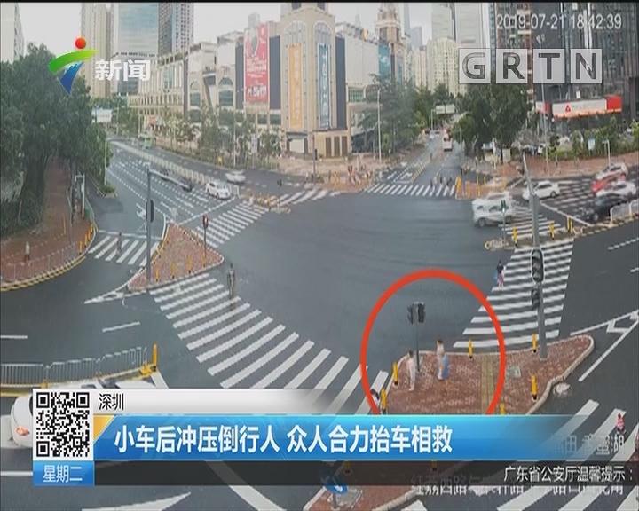 深圳:小车后冲压倒行人 众人合力抬车相救