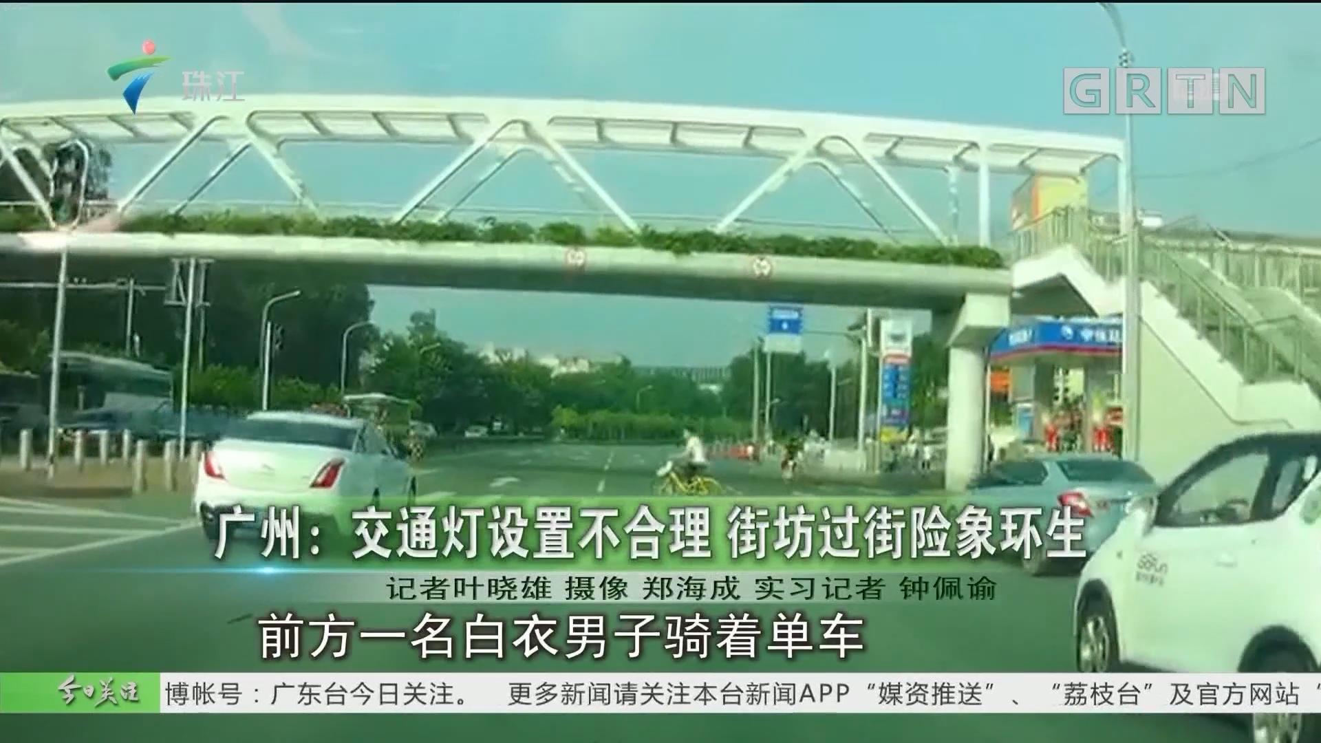 广州:交通灯设置不合理 街坊过街险象环生
