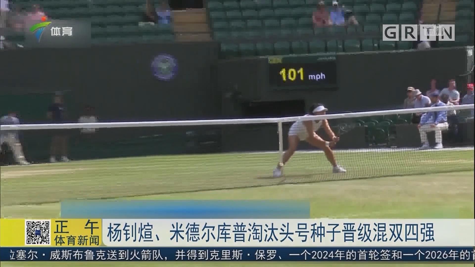 杨钊煊、米德尔库普淘汰头号种子晋级混双四强