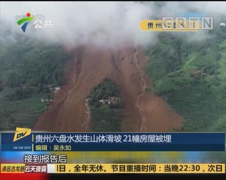 贵州六盘水发生山体滑坡 21幢房屋被埋