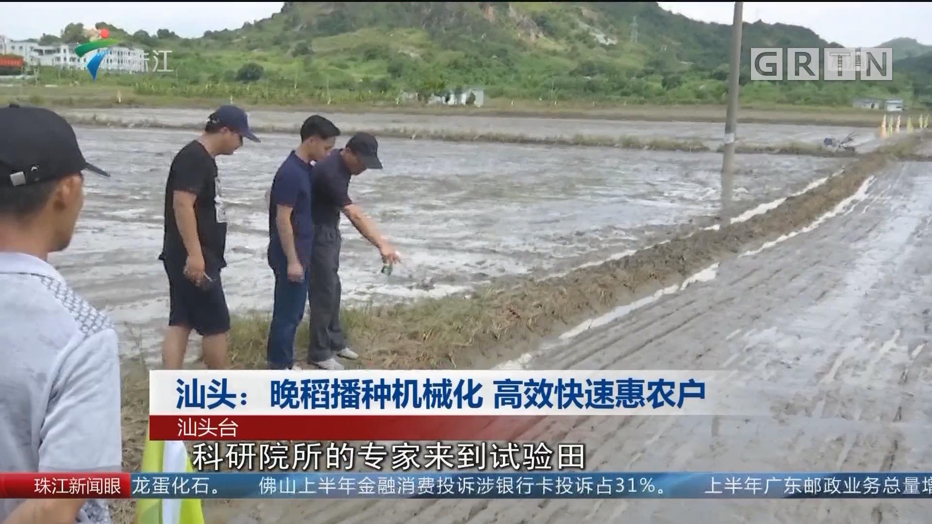 汕头:晚稻播种机械化 高效快速惠农户