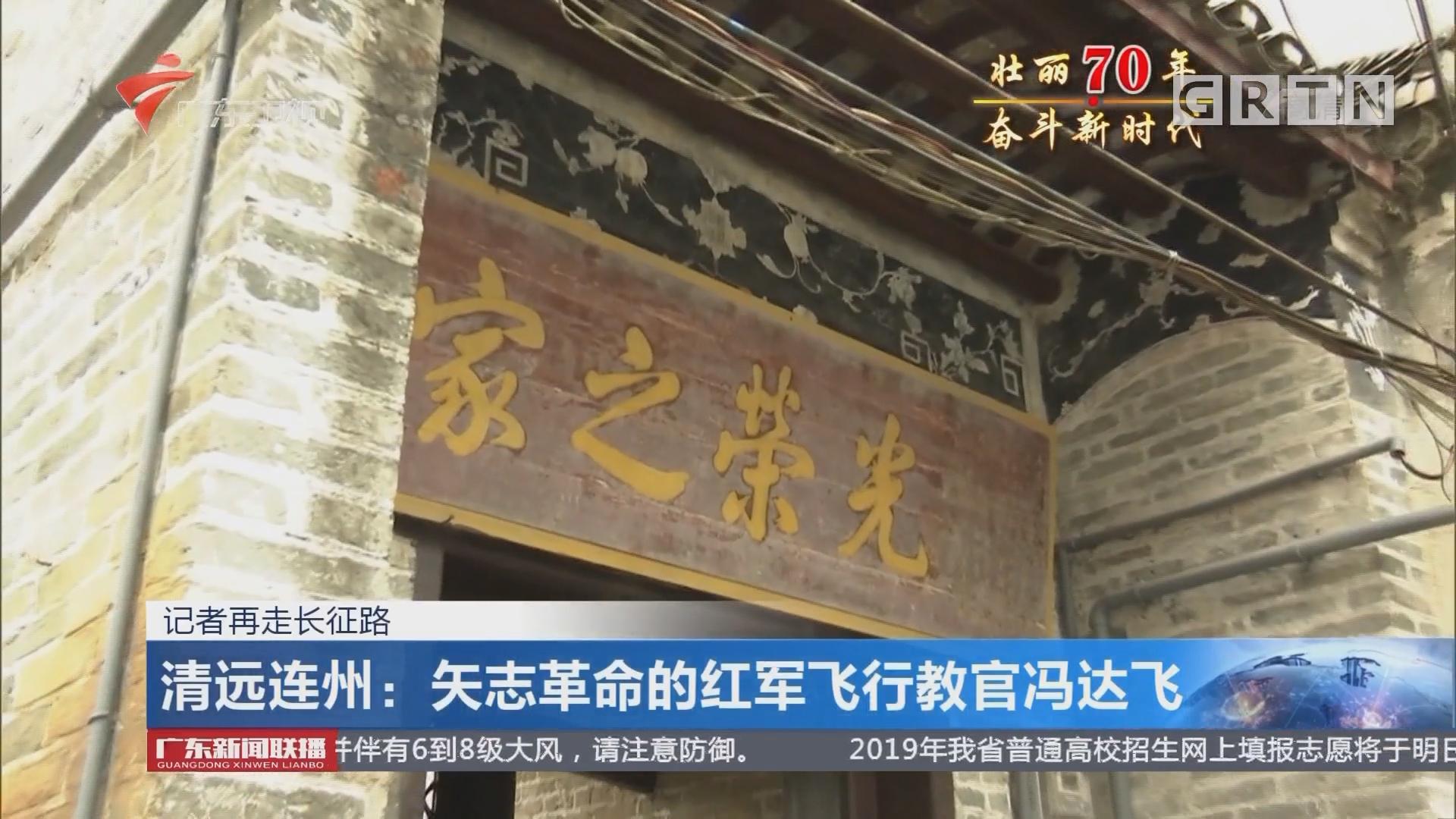 清远连州:矢志革命的红军飞行教官冯达飞