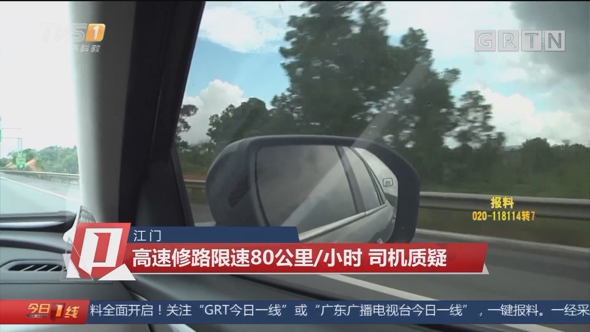 江门:高速修路限速80公里/小时 司机质疑