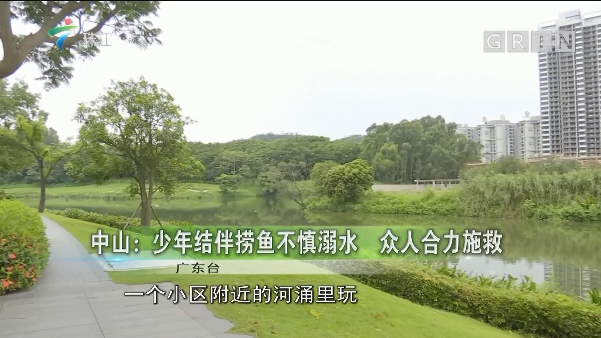 中山:少年结伴捞鱼不慎溺水 众人合力施救