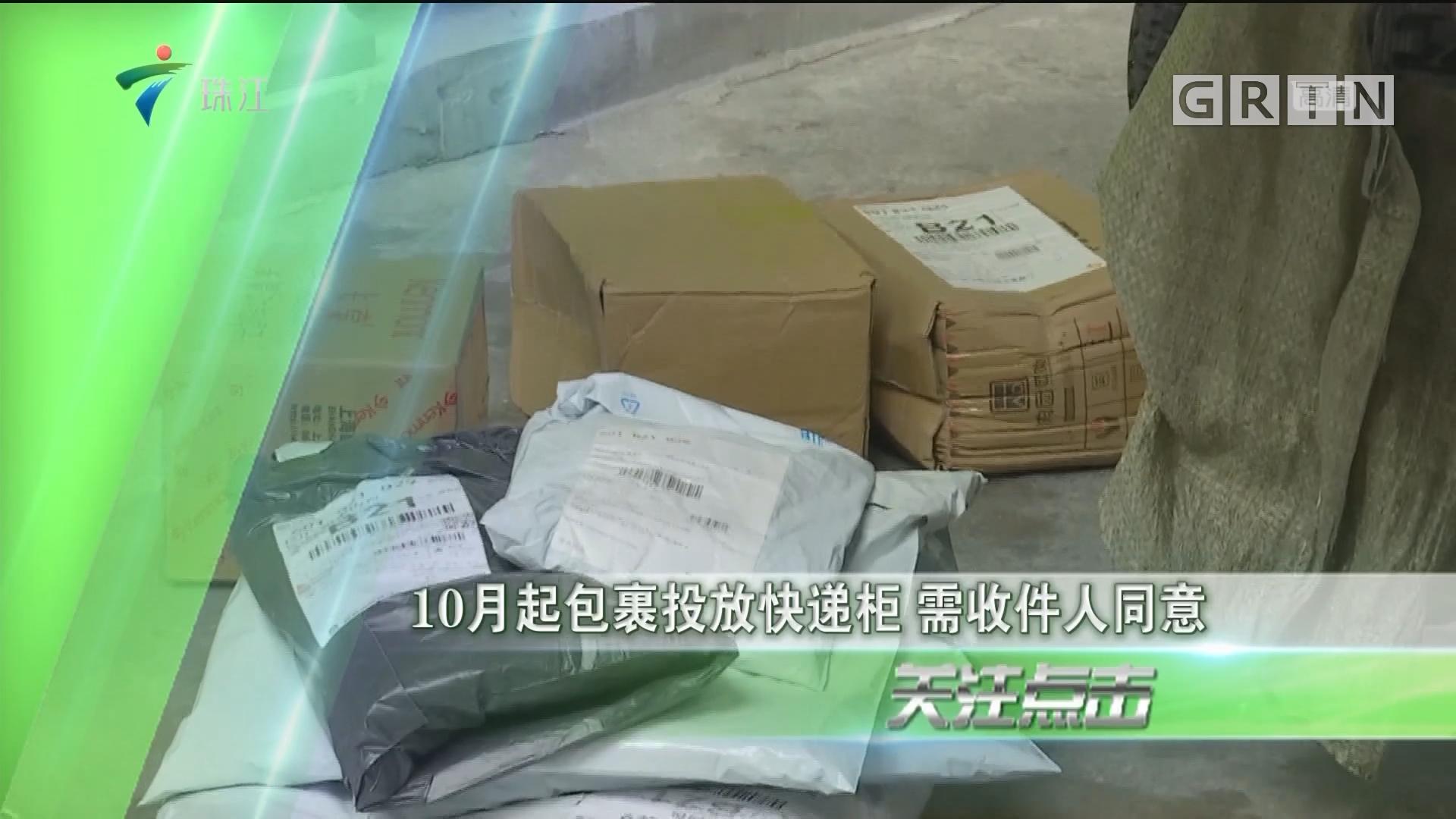10月起包裹投放快递柜 需收件人同意