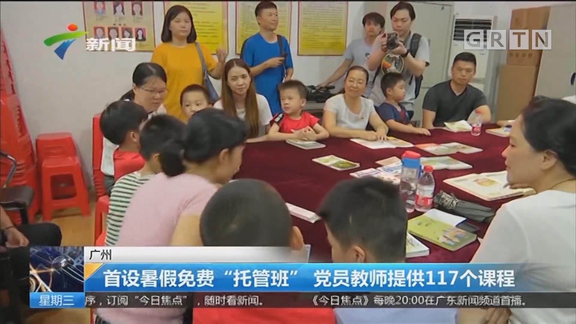 """广州:首设暑假免费""""托管班"""" 党员教师提供117个课程"""