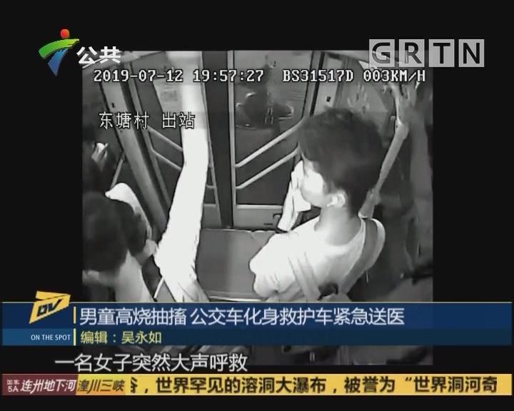 男童高烧抽搐 公交车化身救护车紧急送医