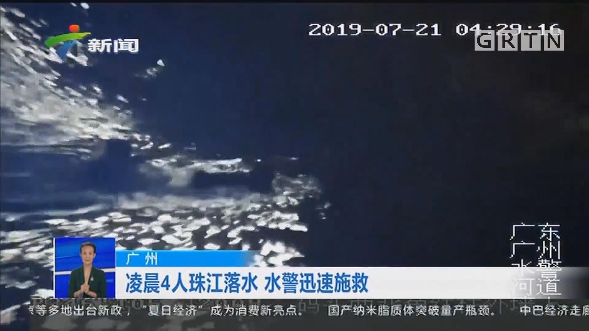广州:凌晨4人珠江落水 水警迅速施救