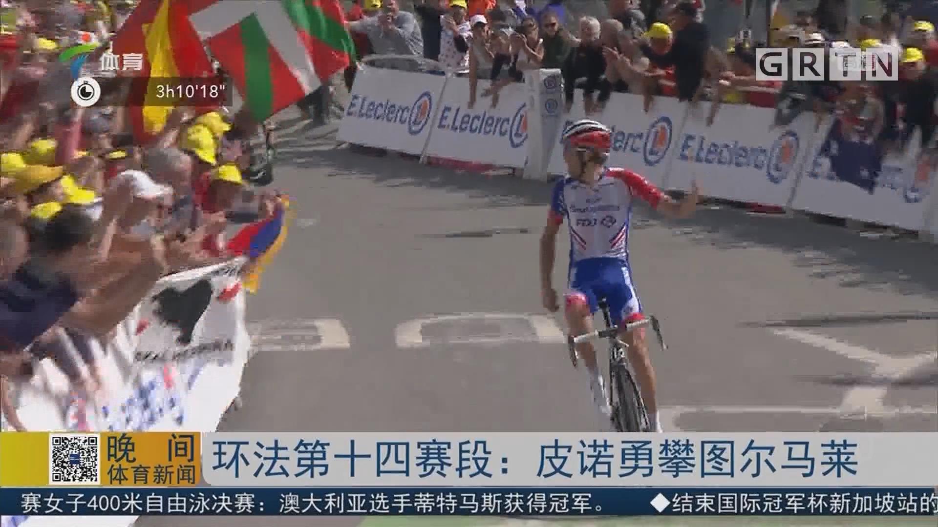 环法第十四赛段:皮诺勇攀图尔马莱