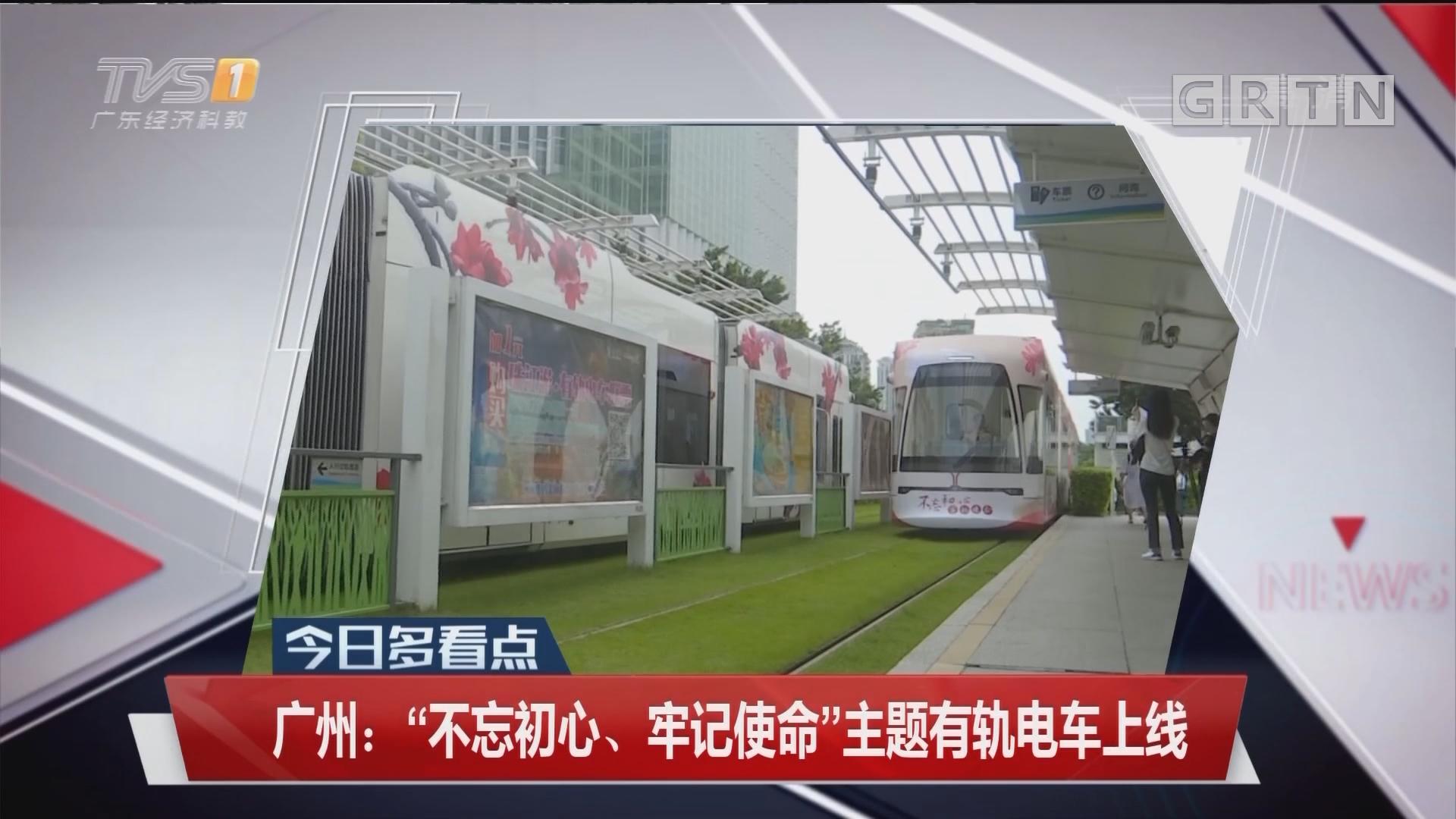 """广州:""""不忘初心、牢记使命""""主题有轨电车上线"""