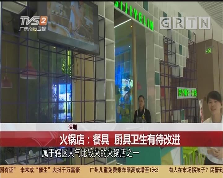 深圳 火锅店:餐具 厨具卫生有待改进