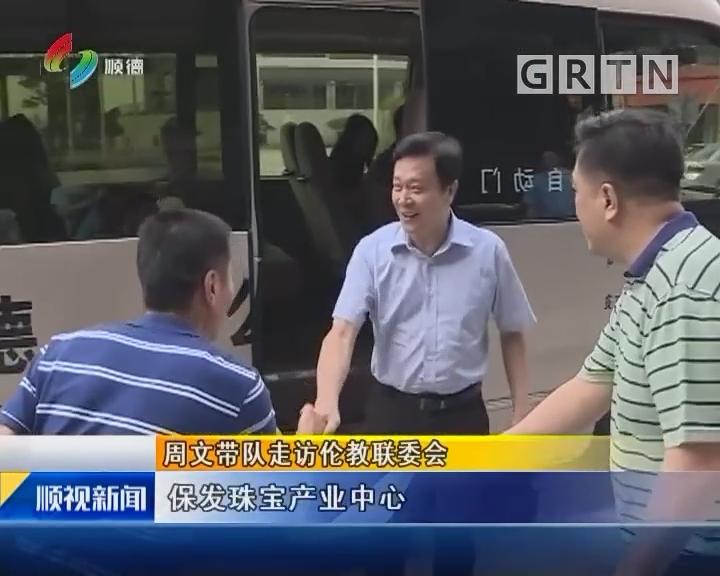 周文带队走访伦教联委会