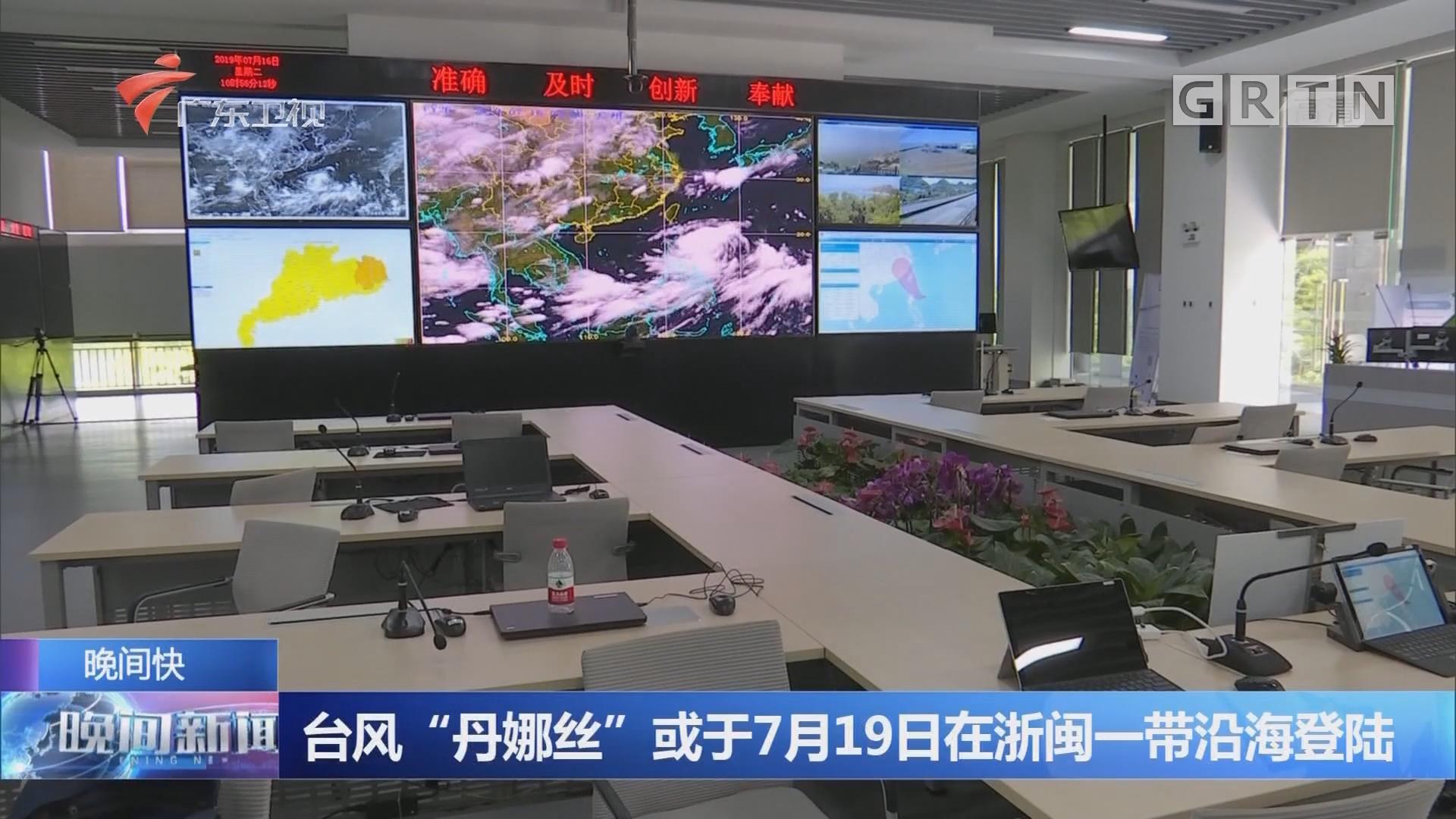 """台风""""丹娜丝""""或于7月19日在浙闽一带沿海登陆"""