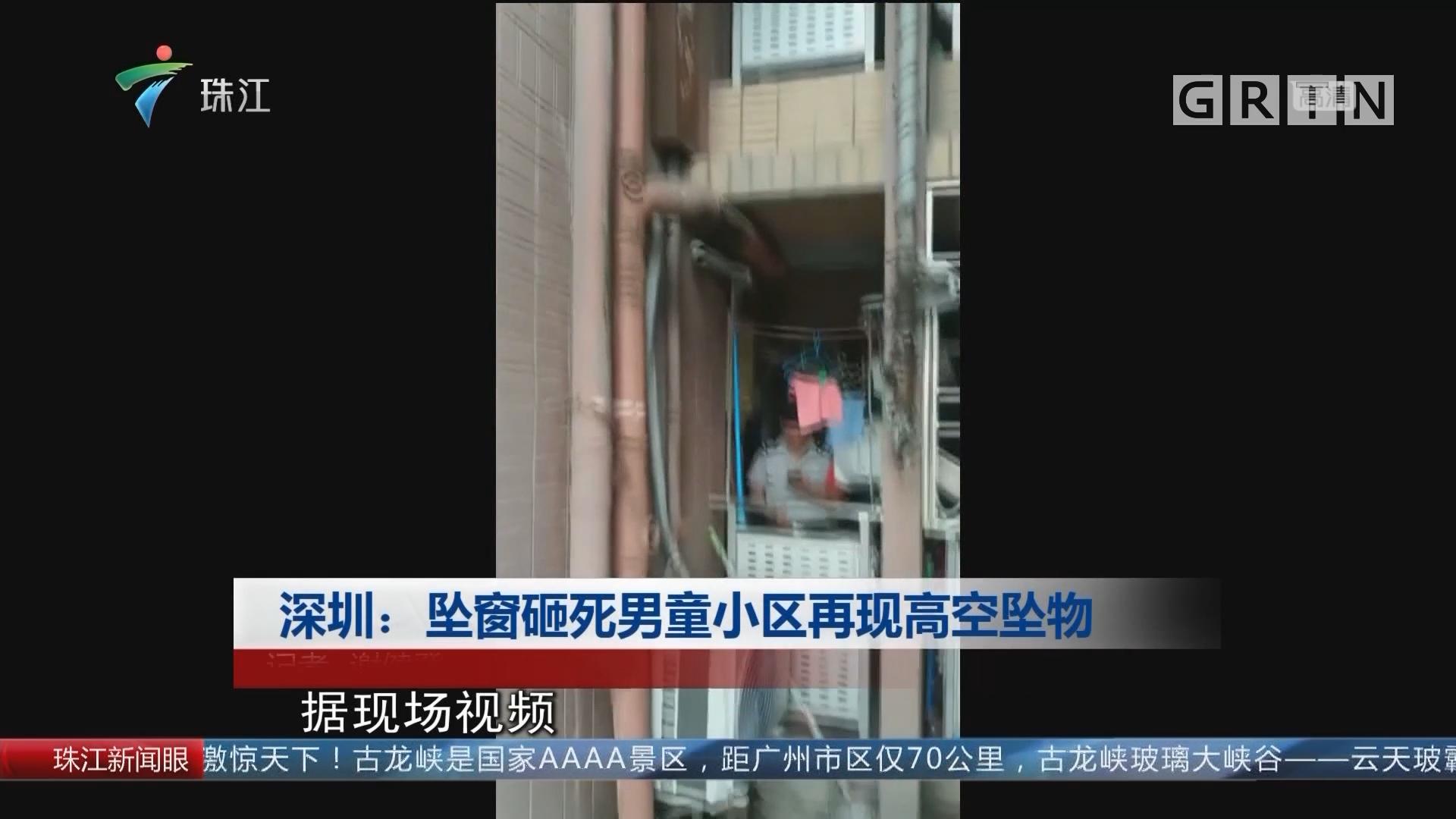 深圳:坠窗砸死男童小区再现高空坠物