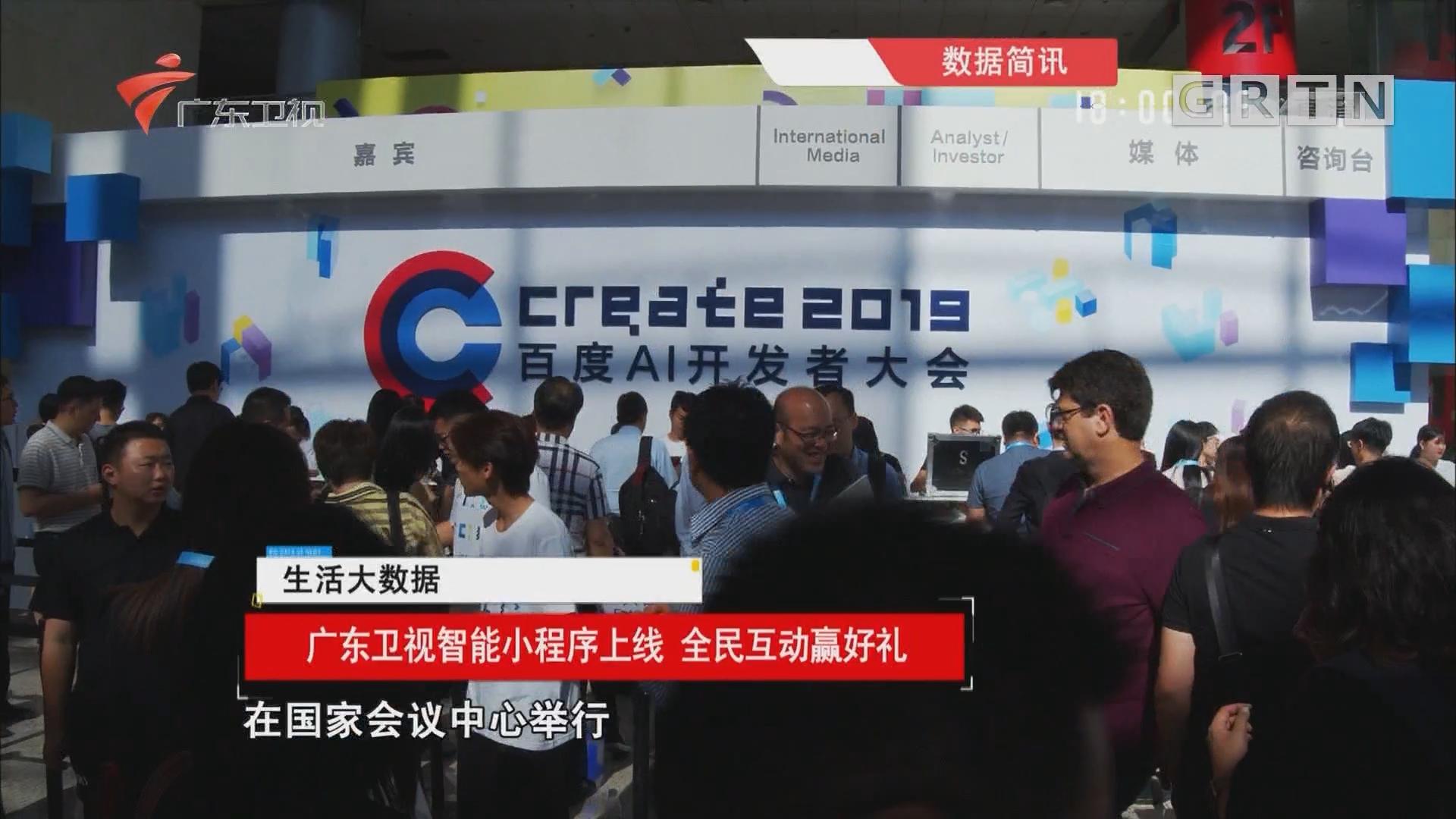 广东卫视智能小程序上线 全民互动赢好礼