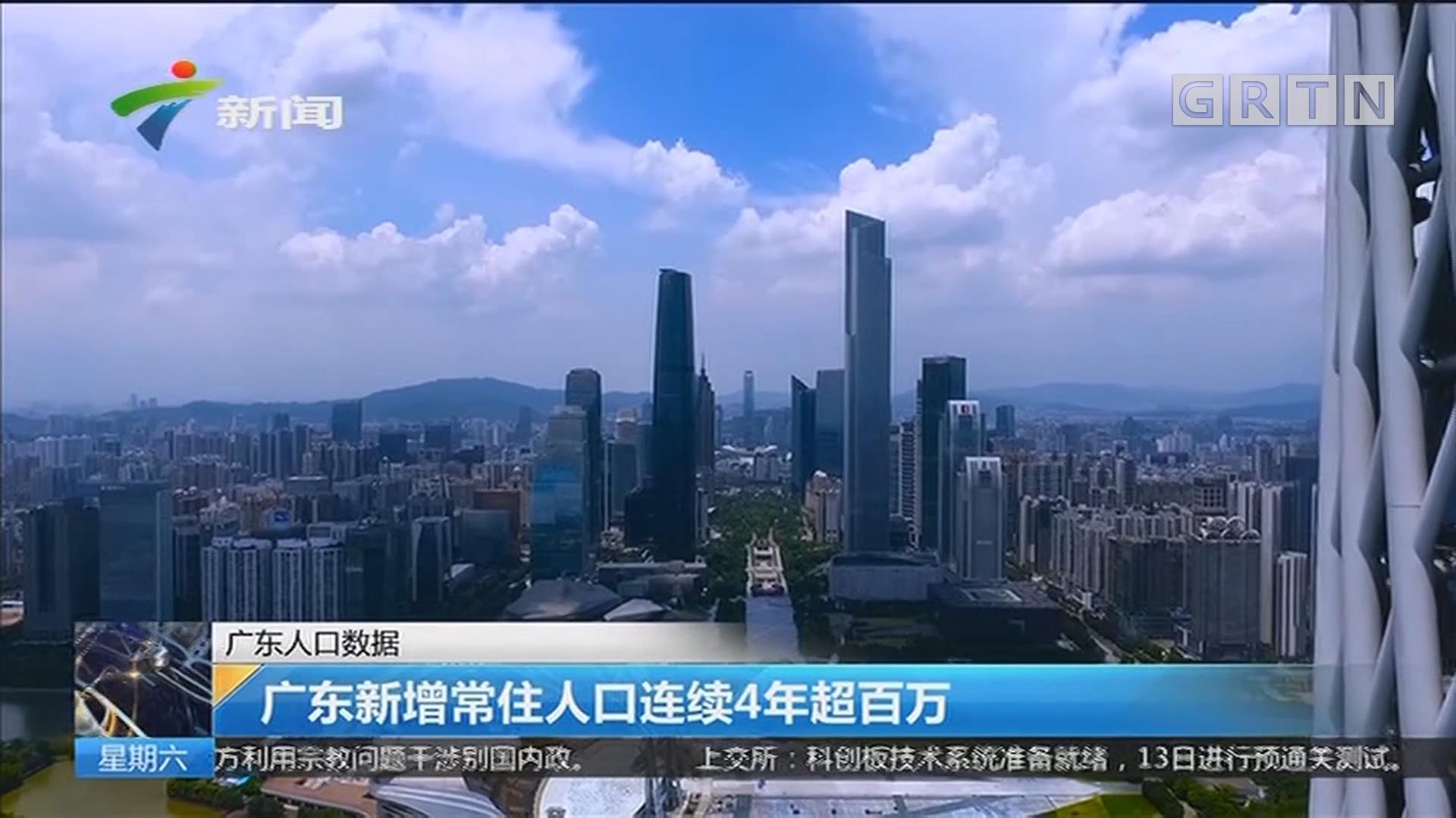 广东人口数据:广东新增常住人口连续4年超百万