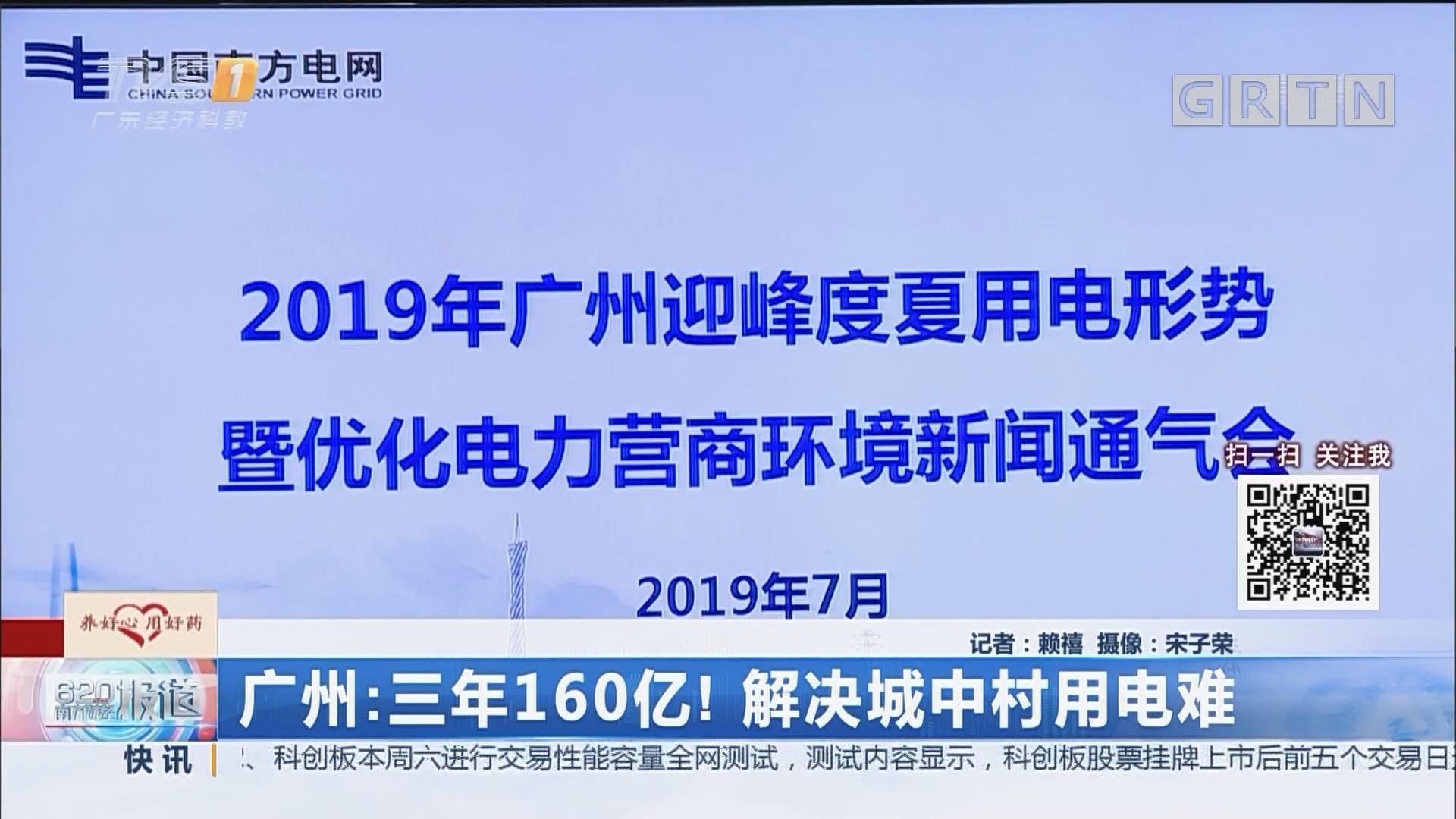广州:三年160亿!解决城中村用电难