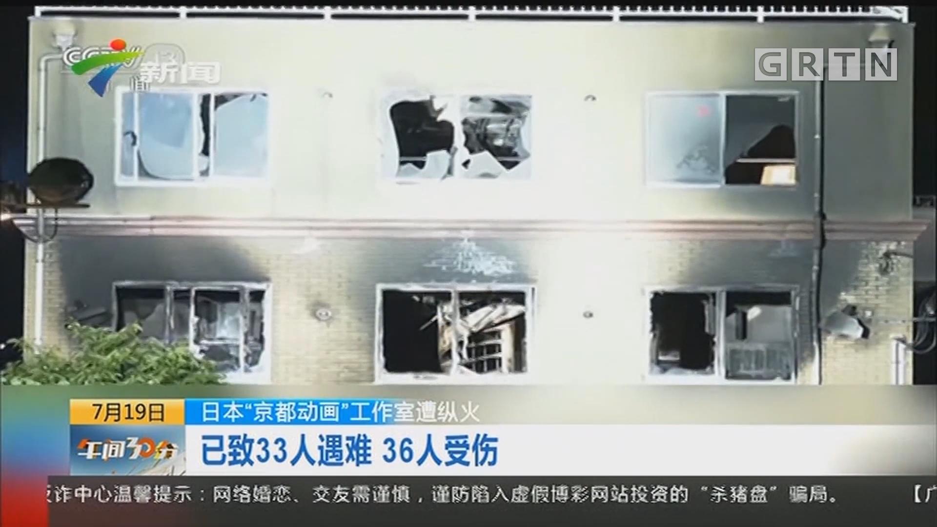 """日本""""京都动画""""工作室遭纵火:已致33人遇难 36人受伤"""