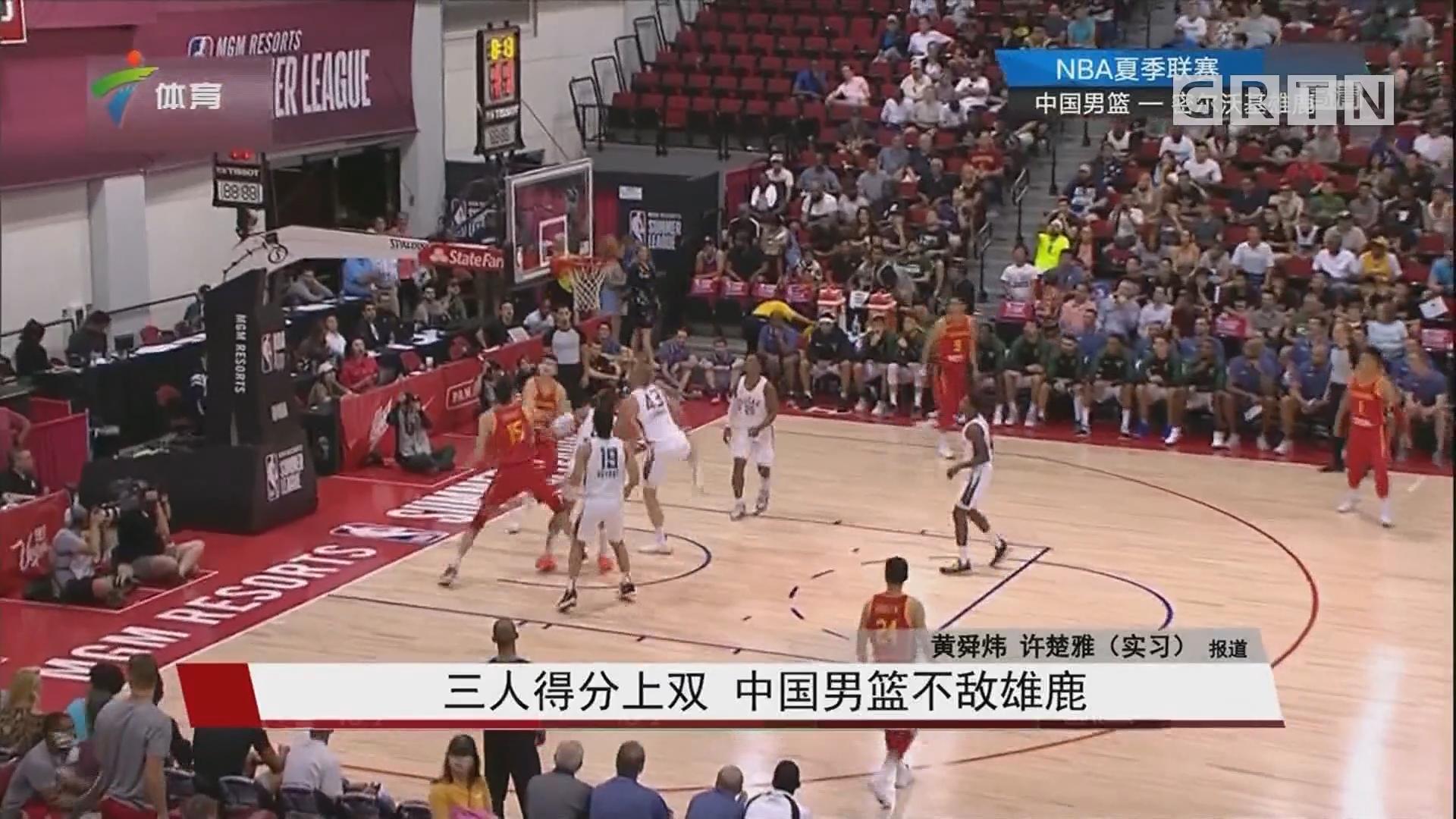 三人得分上双 中国男篮不敌雄鹿