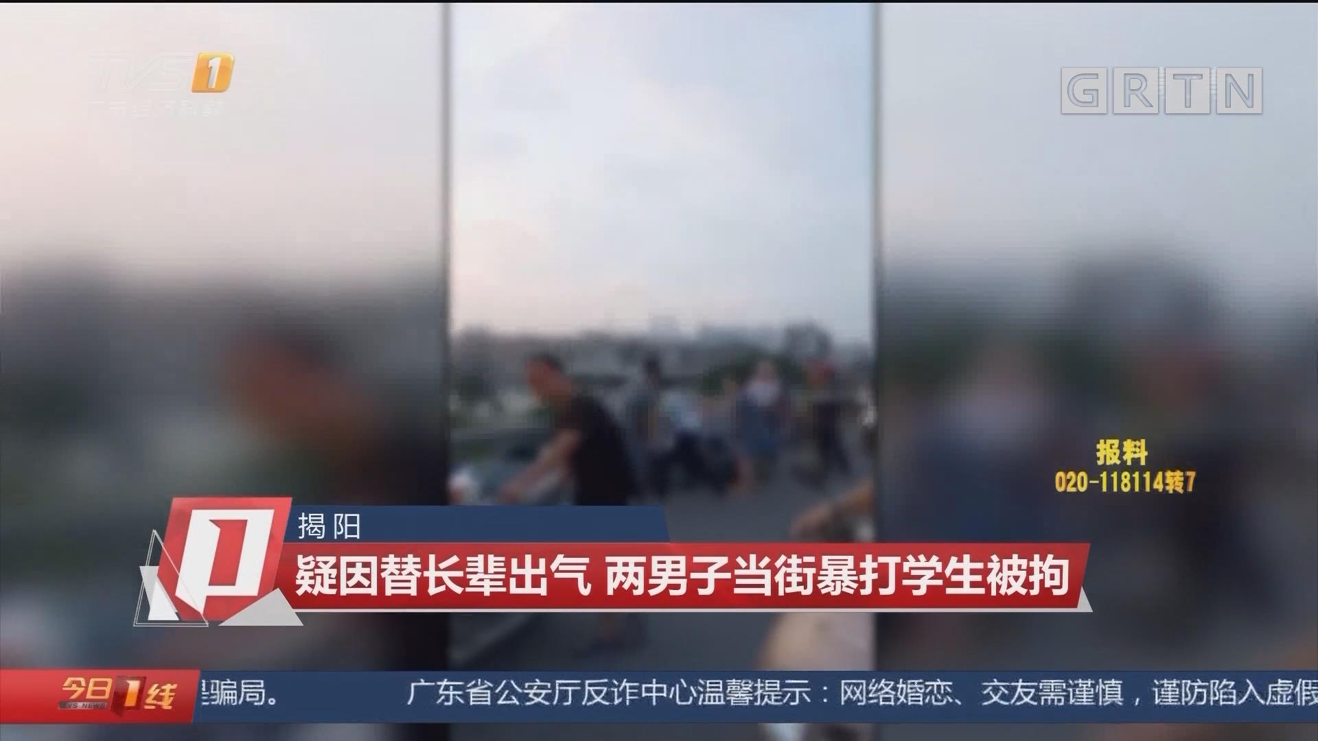 揭陽:疑因替長輩出氣 兩男子當街暴打學生被拘