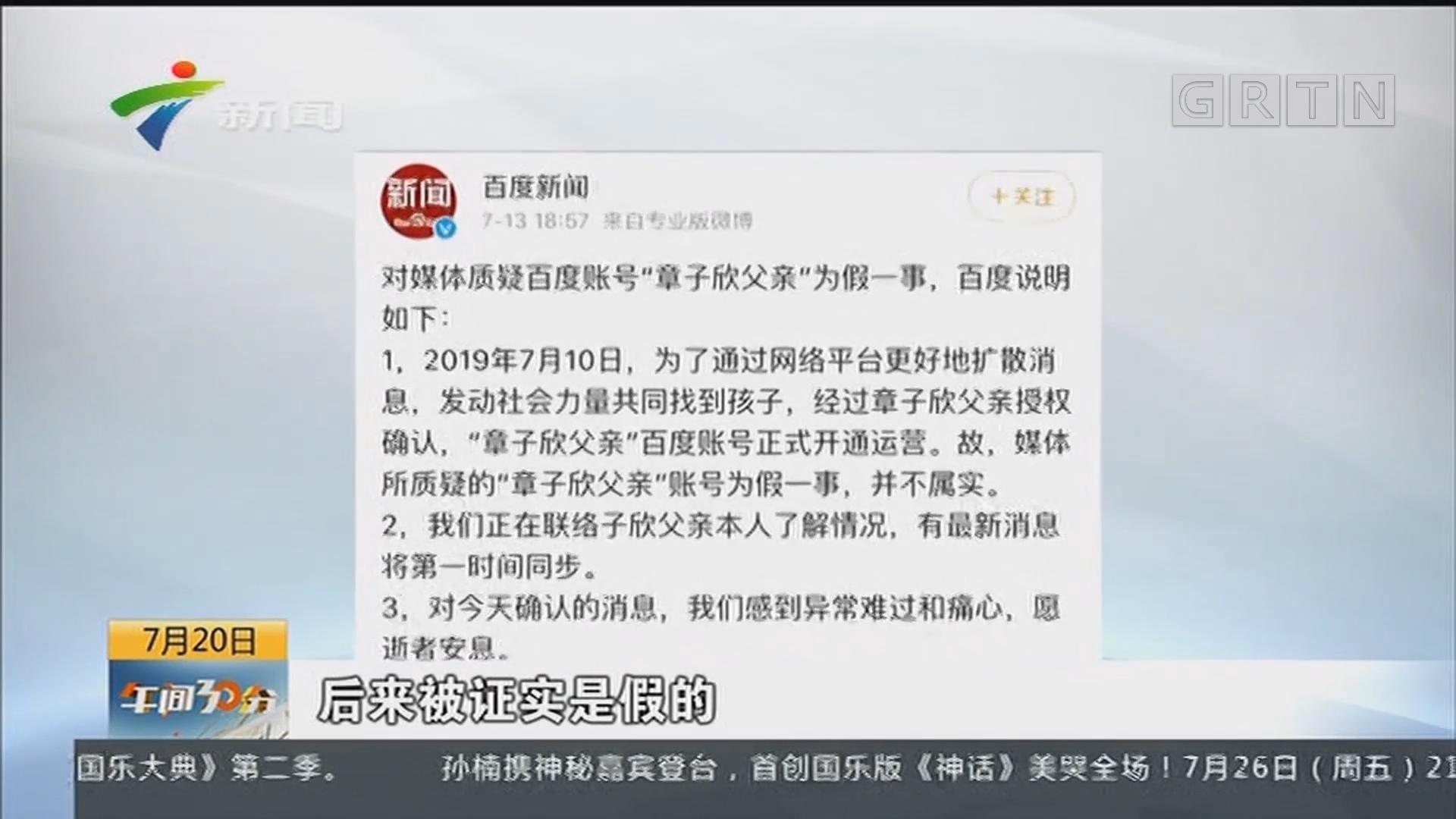 记者调查:网传章子欣案假消息引发二次伤害