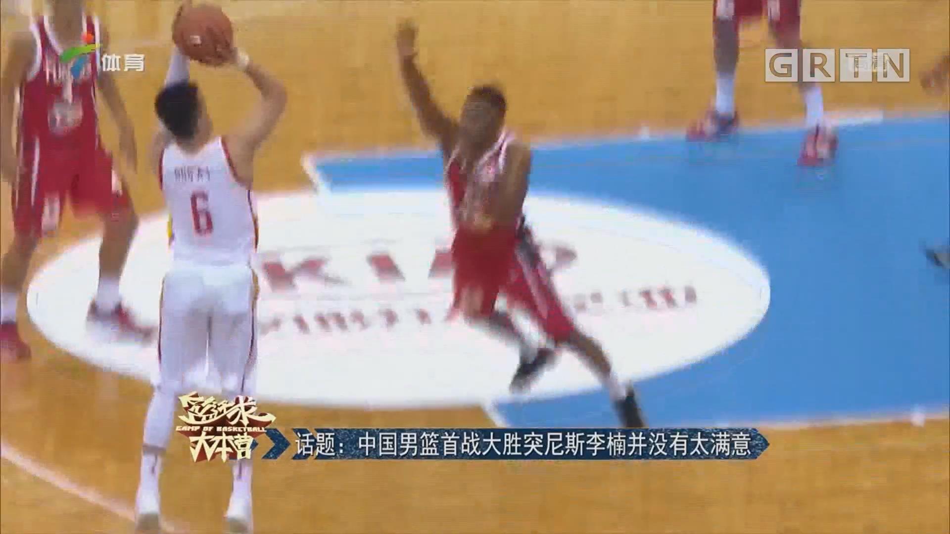 话题:中国男篮首战大胜突尼斯李楠并没有太满意