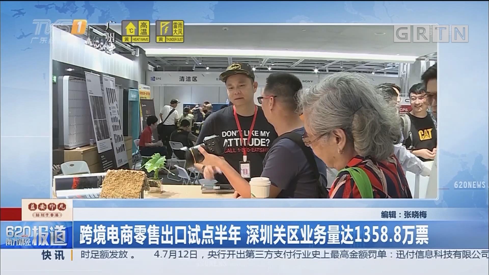 跨境电商零售出口试点半年 深圳关区业务量达1358.8万票