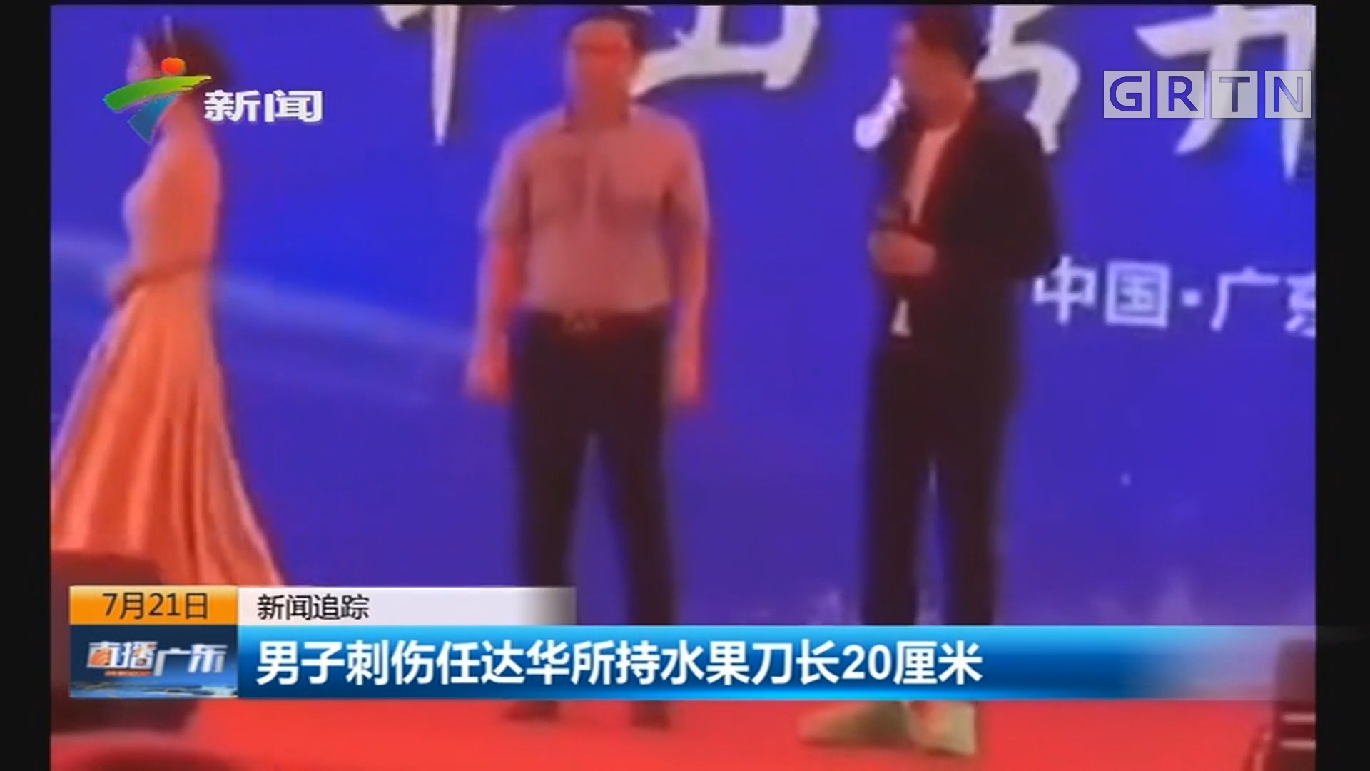 新闻追踪:男子刺伤任达华所持水果刀长20厘米